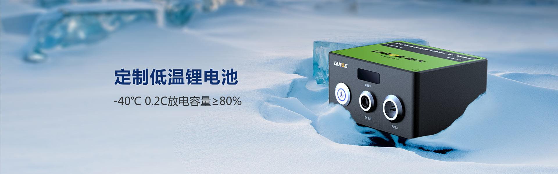 定制低温锂电池